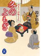 旗本伝八郎飄々日記 冬のよもぎ(学研M文庫)
