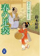 旗本伝八郎飄々日記 春の足袋(学研M文庫)