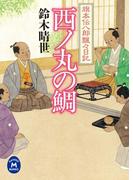 旗本伝八郎飄々日記 西ノ丸の鯛(学研M文庫)