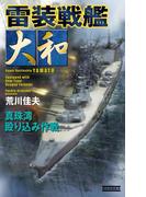 雷装戦艦大和(歴史群像新書)