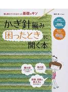 かぎ針編み困ったときに開く本 誰も教えてくれなかった基礎のキソ