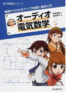 マンガ版オーディオ電気数学 基礎からわかるアンプの設計・製作入門 (電子回路設計シリーズ)
