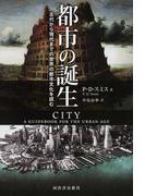 都市の誕生 古代から現代までの世界の都市文化を読む