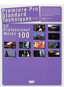 Premiere Pro Standard Techniques CC Professional Works 100 第2版