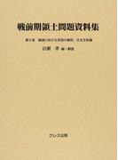 戦前期領土問題資料集 復刻 第2巻 満洲に於ける帝国の権利