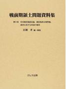戦前期領土問題資料集 復刻 第5巻 日本植民地統治論
