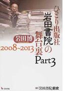 ひとり出版社「岩田書院」の舞台裏 Part3(2008〜2013)