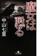 魔女は甦る (幻冬舎文庫)(幻冬舎文庫)