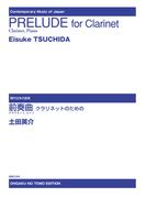 前奏曲クラリネットのための クラリネット,ピアノ (現代日本の音楽)