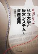 米国に学ぶ私立大学の経営システムと資産運用