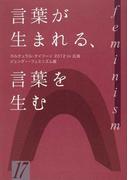 言葉が生まれる、言葉を生む カルチュラル・タイフーン2012 in広島 ジェンダー・フェミニズム篇 (hiroshimas・1000シリーズ)