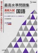 最高水準問題集高校入試国語 国立・難関私立高校入試突破のために!