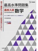 最高水準問題集高校入試数学 国立・難関私立高校入試突破のために!