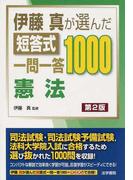 伊藤真が選んだ短答式一問一答1000憲法 第2版