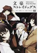 文豪ストレイドッグス 02 (角川コミックス・エース)(角川コミックス・エース)
