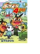 ポケモン4コマ学園(コロコロコミックス) 3巻セット(コロコロコミックス)