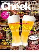 Cheek 2013年8月号(Cheek)