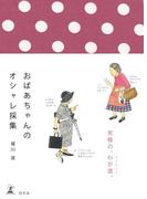 おばあちゃんのオシャレ採集(幻冬舎単行本)