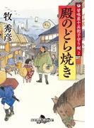 甘味屋十兵衛子守り剣2 殿のどら焼き(幻冬舎時代小説文庫)