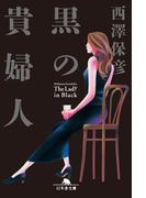 黒の貴婦人(幻冬舎文庫)