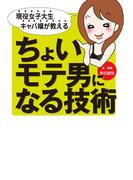 現役女子大生キャバ嬢が教える ちょいモテ男になる技術(幻冬舎単行本)