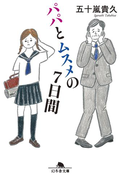 【期間限定40%OFF】パパとムスメの7日間(幻冬舎文庫)