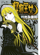 怪物王女(5)