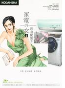 家電の女 crazy for home electronics in your arms(2)