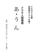 あ・うん(TVガイド文庫)