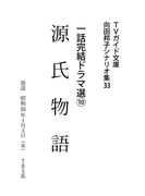 源氏物語(TVガイド文庫)
