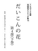 だいこんの花・第4部下巻(TVガイド文庫)