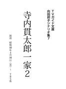寺内貫太郎一家2(TVガイド文庫)