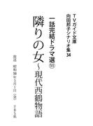 隣りの女~現代西鶴物語(TVガイド文庫)