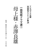 母上様・赤澤良雄(TVガイド文庫)
