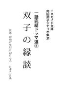 双子の縁談(TVガイド文庫)