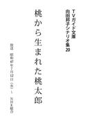 桃から生まれた桃太郎(TVガイド文庫)