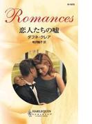 恋人たちの嘘(ハーレクイン・ロマンス)