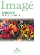 五カ月の奇跡(ハーレクイン・イマージュ)