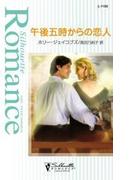 午後五時からの恋人(シルエット・ロマンス)