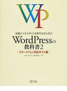 本格ビジネスサイトを作りながら学ぶWordPressの教科書 2 スマートフォン対応サイト編