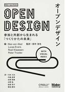 オープンデザイン 参加と共創から生まれる「つくりかたの未来」 (Make:Japan Books)