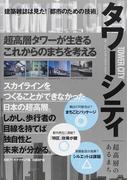 タワーシティ 超高層のあるまち 建築雑誌は見た!「都市のための技術」