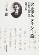 大正デモクラシー論 吉野作造の時代 第3版