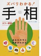 ズバリわかる!手相 恋愛運 結婚運 仕事運 金運 健康運 性格 カラー新版