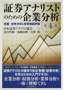 証券アナリストのための企業分析 定量・定性分析と投資価値評価 第4版