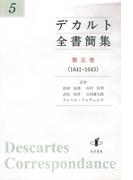 デカルト全書簡集 第5巻 1641−1643
