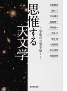 思惟する天文学 宇宙の公案を解く