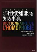 〈同性愛嫌悪〉を知る事典