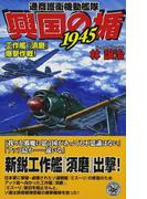 興国の楯1945 通商護衛機動艦隊 5 工作艦『須磨』爆撃作戦! (歴史群像新書)(歴史群像新書)