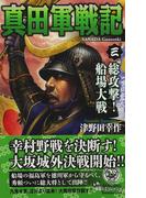真田軍戦記 3 総攻撃!船場大戦 (歴史群像新書)(歴史群像新書)